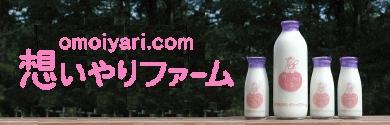 Japan's one source of raw milk.
